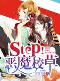 Stop!恶魔校草