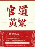 官道黄粱(精修版)