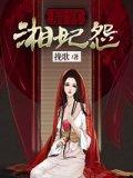 后宫湘妃怨