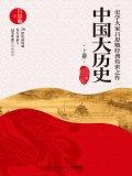 中国大历史(全两册)