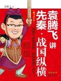 袁腾飞讲先秦·战国纵横