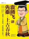 袁腾飞讲先秦·上古春秋