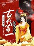 美人如花:古代第一商业女王