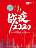 战疫2020