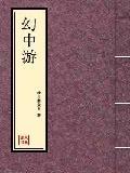 幻中游 (全本)