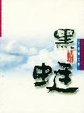 黑蜻蜓(全本)
