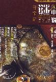 谜小说系列-寻宝记