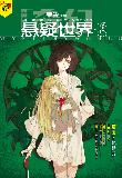 奇幻悬疑世界书系-怪恋